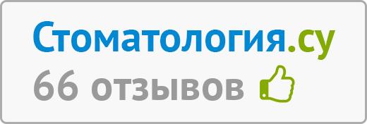 Стоматология Да Винчи - отзывы на сайте Vologda.Stomatologija.su